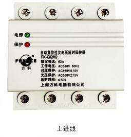 FK-GQV2系列